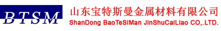 宝特斯曼金属材料有限公司